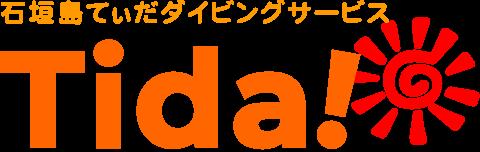石垣島てぃだダイビングサービス