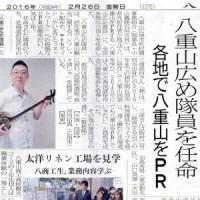 八重山PR大使