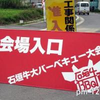 石垣牛大BBQ大会2