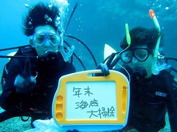 海中ゴミ清掃2