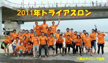 八重山ダイビング協会1