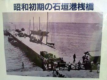 昭和初期の石垣港桟橋