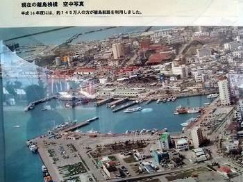 現在の離島桟橋