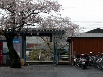 JR土々呂駅