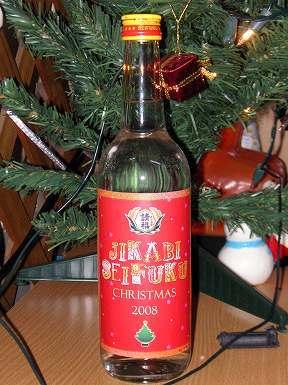 請福クリスマスボトル